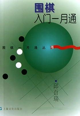 围棋入门一月通.pdf