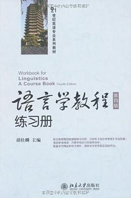 语言学教程练习册.pdf