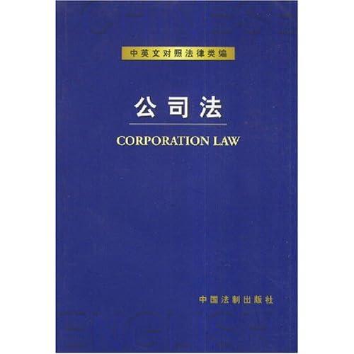 公司法/中英文对照法律类编