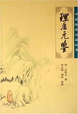理虚元鉴.pdf