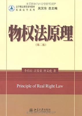 物权法原理.pdf