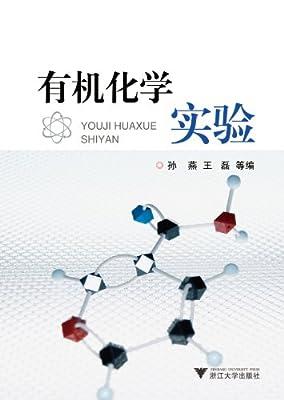 有机化学实验.pdf