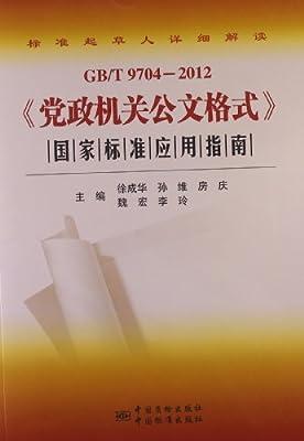党政机关公文格式国家标准应用指南.pdf