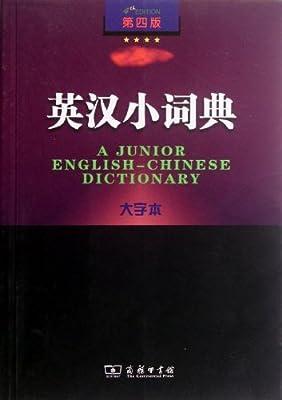 英汉小词典:大字本.pdf