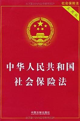 中华人民共和国社会保险法.pdf