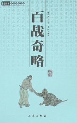 百战奇略.pdf