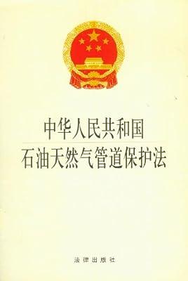 中华人民共和国石油天然气管道保护法.pdf