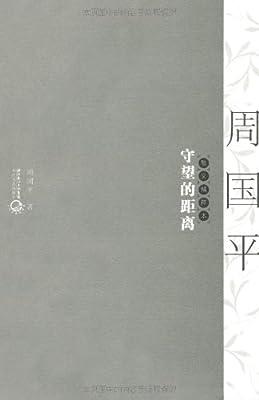 周国平散文精粹本:守望的距离.pdf