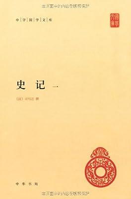 中华国学文库:史记.pdf