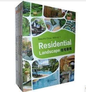 美丽中国 3本/套 公共商业景观 住宅景观.pdf