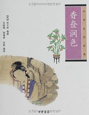 中华生活经典:香奁润色.pdf
