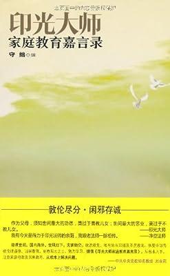 印光大师家庭教育嘉言录.pdf
