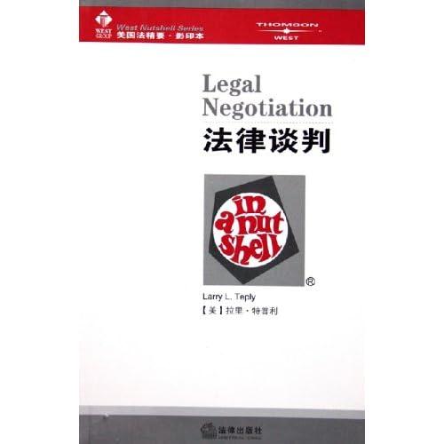 法律谈判(美国法精要影印本)