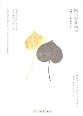 踏上心灵幽径.pdf