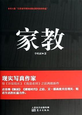 家教.pdf