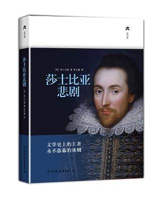 莎士比亚悲剧.pdf