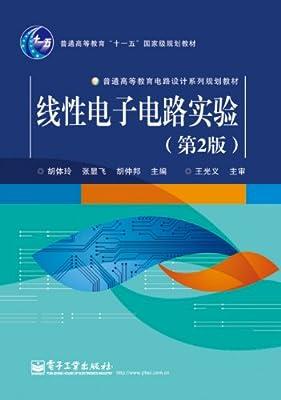 线性电子电路实验.pdf