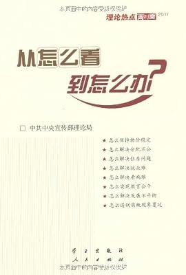 从怎么看到怎么办:理论热点面对面2011.pdf