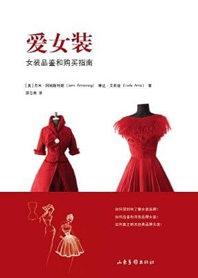 爱女装:女装品鉴和购买指南.pdf