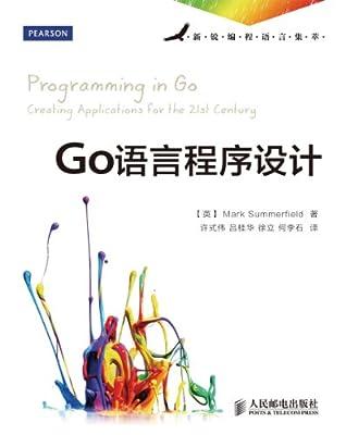 Go语言程序设计.pdf