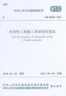 木结构工程施工质量验收规范.pdf