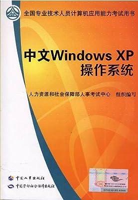 全国专业技术人员计算机应用能力考试指定用书:中文Windows XP操作系统(附光盘).pdf