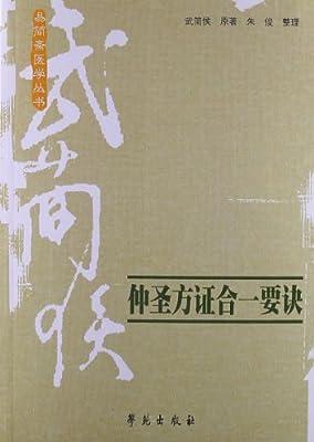 易简斋医学丛书:仲圣方证合一要诀.pdf