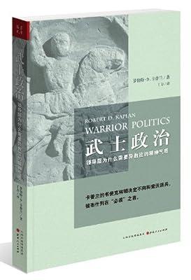 武士政治.pdf