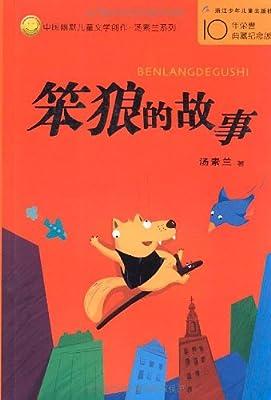 笨狼的故事.pdf
