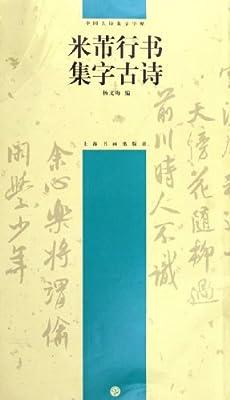 中国古诗集字字帖:米芾行书集字古诗.pdf