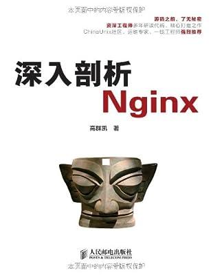 深入剖析Nginx.pdf