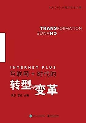 互联网+时代的转型与变革.pdf