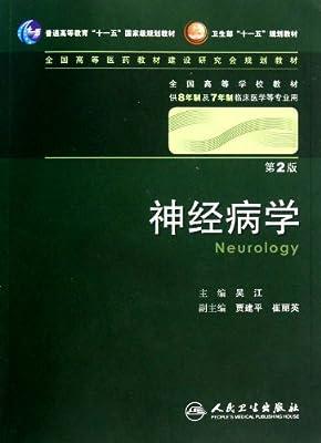 全国高等学校教材•神经病学.pdf