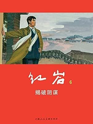 红岩·揭破阴谋.pdf