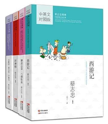 蔡志忠国学漫画集之神怪小说.pdf