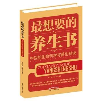最想要的养生书-中医的生命科学与养生秘诀.pdf