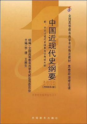 全国高等教育自学考试指定教材•中国近现代史纲要.pdf