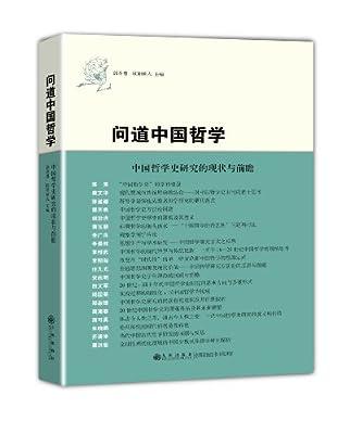 问道中国哲学:中国哲学史研究的现状与前瞻.pdf