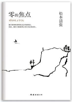 松本清张:零的焦点.pdf