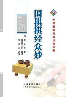 围棋棋经众妙.pdf