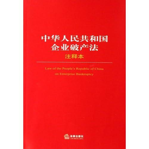 中华人民共和国企业破产法(注释本)