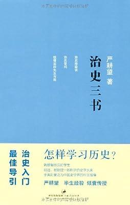 治史三书.pdf