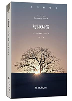 与神对话:一生等待的书.pdf