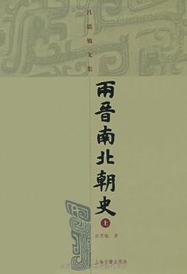 两晋南北朝史.pdf