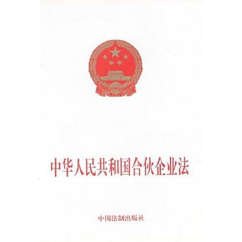 中华人民共和国合伙企业法