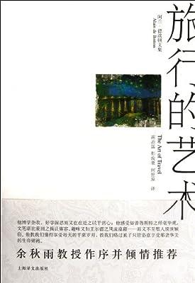 阿兰•德波顿文集:旅行的艺术.pdf