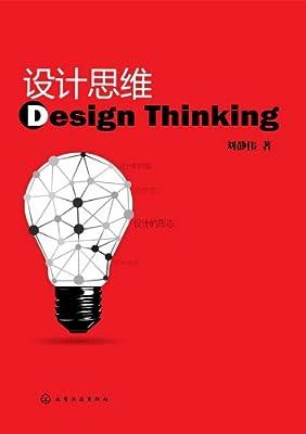 设计思维.pdf