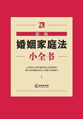 新编婚姻家庭法小全书1.pdf