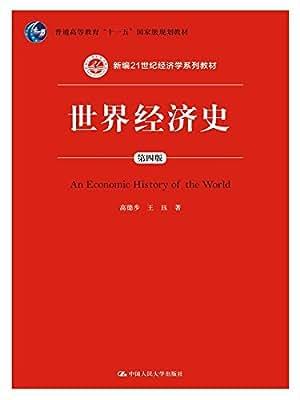 世界经济史.pdf