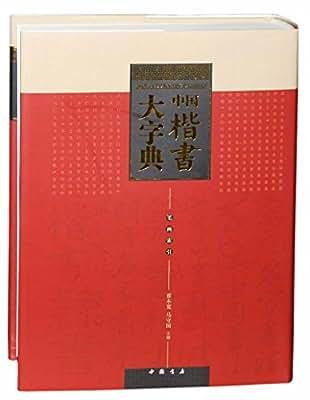 中国楷书大字典.pdf